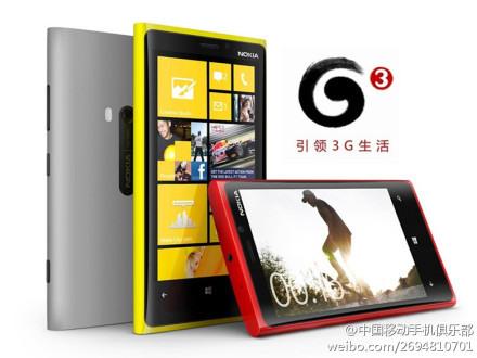 nokia lumia 920t осталось победить бюрократическую систему на пути к китайскому пользователю